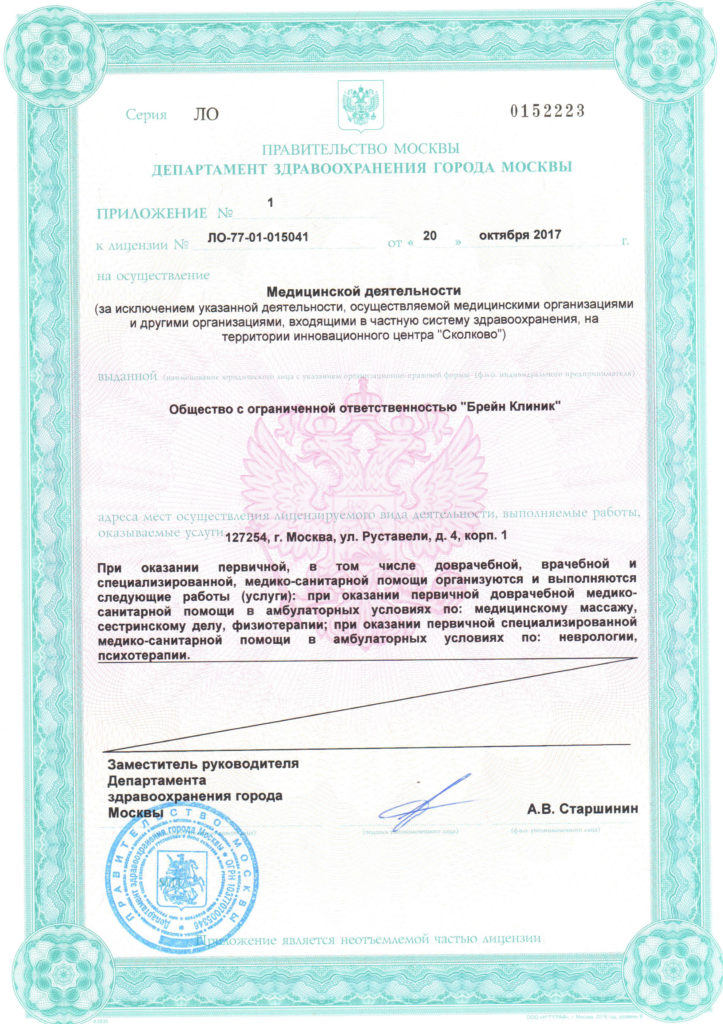 Лицензия Брейн Клиник