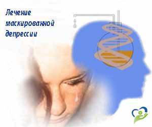 Лечение маскированной депрессии